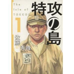特攻の島(1) 芳文社C/佐藤秀峰(著者)|bookoffonline