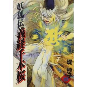 妖狐伝 義経千本桜 (4) GファンタジーC/堤抄子 (著者)の商品画像 ナビ
