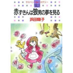 赤ずきんは狼男の夢を見る 白泉社レディースC/浜田翔子 (著者)の商品画像|ナビ