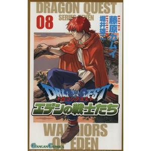 ドラゴンクエストVIIエデンの戦士たち (8) ガンガンC/藤原カムイ (著者)の商品画像 ナビ