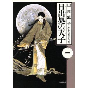 日出処の天子(文庫版)(1) 白泉社文庫/山岸凉子(著者) bookoffonline