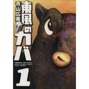 東風のカバ (1) 近代麻雀C/青山広美 (著者)の商品画像|ナビ