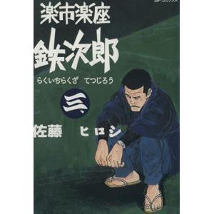楽市楽座鉄次郎(3) SPC/佐藤ヒロシ(著者)