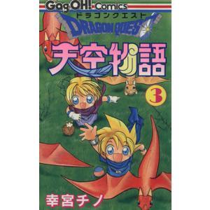 ドラゴンクエスト天空物語 3 ギ...