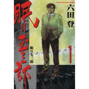 眠り玉三郎(1) 近代麻雀C/六田登(著者)|bookoffonline