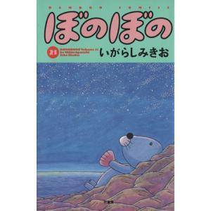 ぼのぼの(21) バンブーC/いがらしみきお(著者)