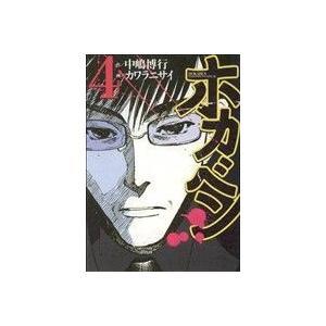 ホカベン(4) イブニングKC/カワラニサイ(著者)