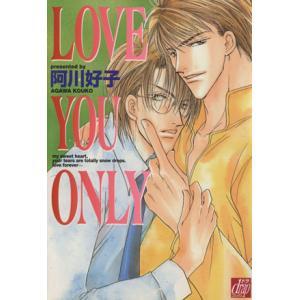 LOVE YOU ONLY ドラCno.4/阿川好子(著者)