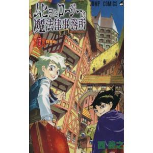ムヒョとロージーの魔法律相談事務所(6) ジャンプC/西義之(著者) bookoffonline