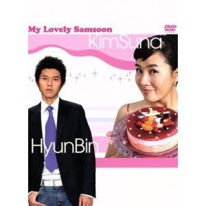 私の名前はキム・サムスン DVD−BOXI/キム・ソナ,ヒョンビン