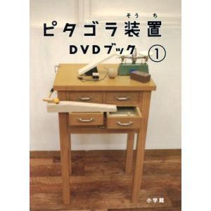 ピタゴラ装置 DVDブック(1)/(趣味/教養),佐藤雅彦(監修),内野真澄(監修)|bookoffonline