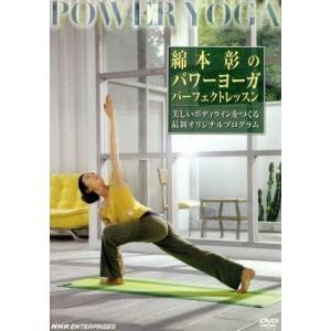 綿本彰のパワーヨーガ パーフェクト・レッスン/綿本彰(監修)|bookoffonline
