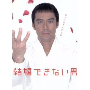 結婚できない男 DVD−BOX/阿部寛,夏川結衣,国仲涼子
