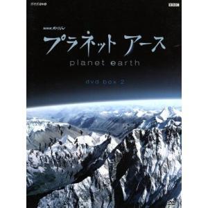 プラネットアース DVD−BOX 2/(ドキュメンタリー) bookoffonline