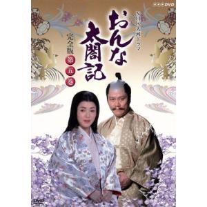 NHK大河ドラマ おんな太閤記 完全版 第五巻の商品画像 ナビ