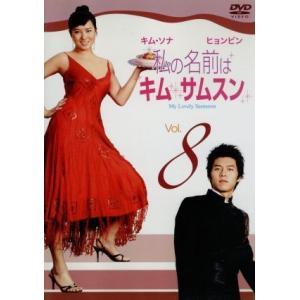 私の名前はキム・サムスン Vol.8/キム・ソナ,ヒョンビン,チョン・リョウォン|bookoffonline