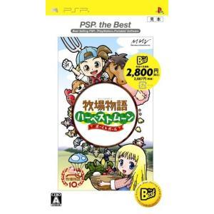 牧場物語 ハーベストムーン ボーイ&ガール PSP the Best(再販)/PSP bookoffonline