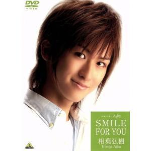 メイキング・オブ・スキトモ SMILE FOR YOU〜相葉弘樹〜/相葉弘樹|bookoffonline
