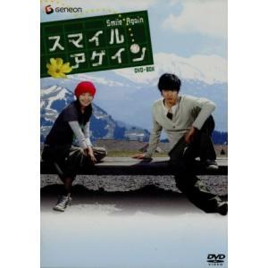 スマイル・アゲイン DVD−BOX/イ・ドンゴン,キム・ヒソ...