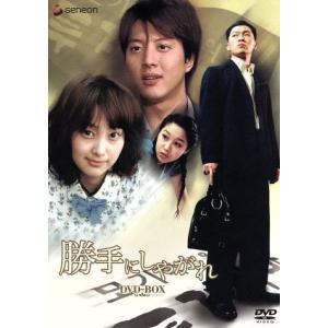 勝手にしやがれ DVD−BOX/イ・ドンゴン,イ・ナヨン,コ...