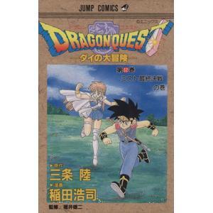DRAGON QUESTダイの大冒険(32) ミスト最終決戦の巻 ジャンプC/稲田浩司(著者)