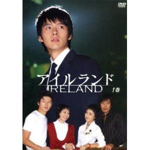 アイルランド DVD−BOX(1)/ヒョンビン,イ・ナヨン...