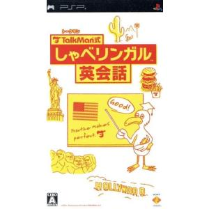 【ソフト単品】TALKMAN式 しゃべリンガル英会話/PSP bookoffonline