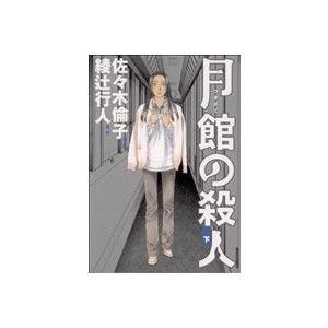 月館の殺人(下) IKKI C/佐々木倫子(著者)