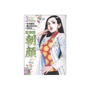 監察医 朝顔(3) マンサンC/木村直巳(著者)
