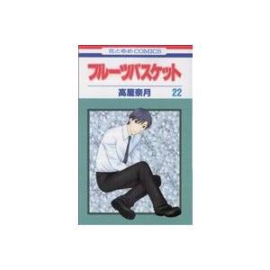 フルーツバスケット (22) 花とゆめC/高屋奈月 (著者)の商品画像|ナビ