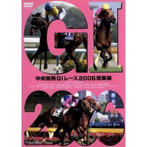 中央競馬GIレース 2006総集編/(競馬)