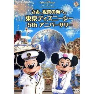 さあ、祝祭の海へ。東京ディズニーシー5thアニバーサリー/(ディズニー)|bookoffonline