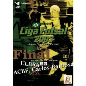 Liga Futsal 2003 Final〜ウーブラ×カルロス・バルボーサ〜/(スポーツ)