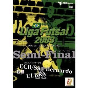Liga Futsal 2003 Semi−Final〜ウーブラ×バネスパ〜/(スポーツ)