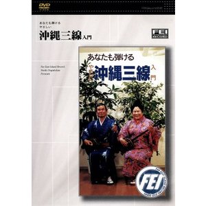 沖縄三線入門/(ハウツー)|bookoffonline