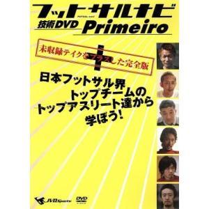 フットサルナビ 技術DVD Primeiro〜日本フットサル界トップチームのトップアスリート達から学ぼう!〜/(スポーツ)
