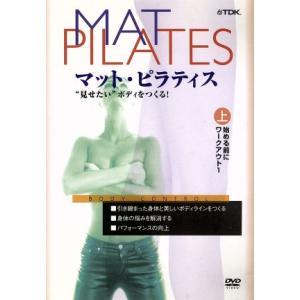 「マット・ピラティス」上巻/始める前に、ワークアウト1/(ハウツー)