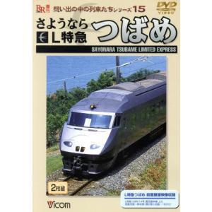 想い出の中の列車たちシリーズ さようならL特急つばめ/(鉄道)|bookoffonline