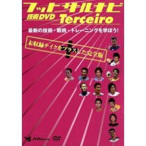 フットサルナビ 技術DVD Terceiro〜最新の技術・戦術・トレーニングを学ぼう!〜/(趣味/教養)
