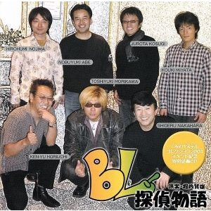 BL探偵物語/裏話SPECIAL2004/森川智之