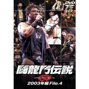 闘龍門伝説〜2003年編 File.4〜/闘龍門JAPAN bookoffonline