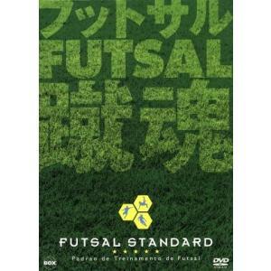 フットサル・スタンダード BOX/永井大
