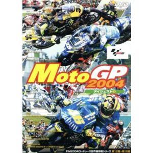 MotoGP 2004 ダイジェスト3/(モータースポーツ)|bookoffonline