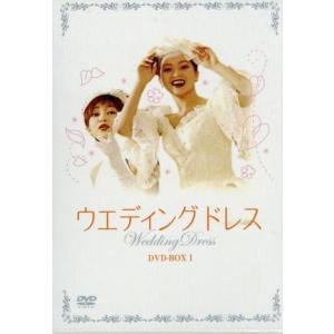 ウエディング・ドレス DVD−BOXI/キム・ヒソン...