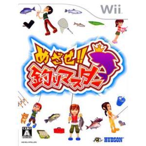 めざせ!!釣りマスター/Wii|bookoffonline