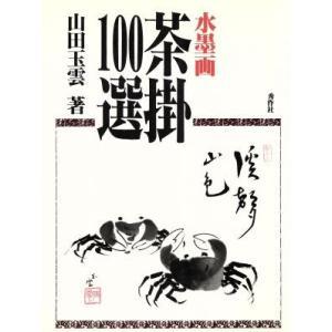 水墨画 茶掛100選/山田玉雲【著】