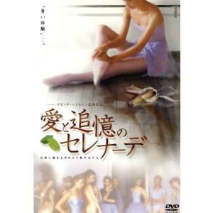 愛と追憶のセレナーデ 幻影に揺れる汚れなき美少女たち/モード・アダムス|bookoffonline