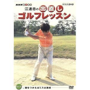 NHK趣味悠々 江連忠の出直しゴルフレッスン Vol.3/江連忠|bookoffonline