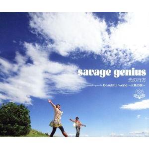 savage genius/光の行方