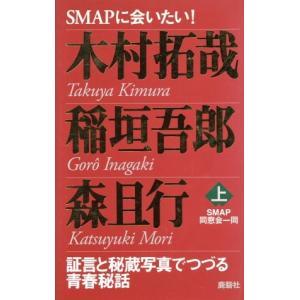 SMAPに会いたい!(上) 証言と秘蔵写真でつづる青春秘話-...